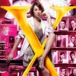 ドクターX 視聴率全話20%超え!人気の理由は米倉涼子の性格と◎◎