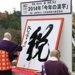 今年の漢字占い2014年 歴代から予想する 2015年は『掃』