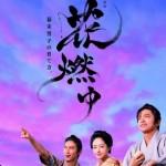 NHK大河ドラマ2015 『花燃ゆ』 キャスト一覧 歴史オンチの視聴ガイド 感想あらすじ