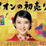 イオン 福袋 2015 ネタバレ 人気のおもちゃ等中身ネット公開中!