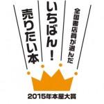 本屋大賞★2015年を予想!批判の出来レースを読めばズバリ的中!