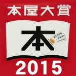 本屋大賞 2015年翻訳小説部門発表! ピエール・ルメートル『その女アレックス』に決定!