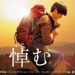 映画 『悼む人』 あらすじ 感想 ネタバレ キャスト相関図 石田ゆり子に注目!