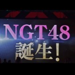 NGT48 新潟劇場の場所取り始まる!メンバーオーディション最新情報