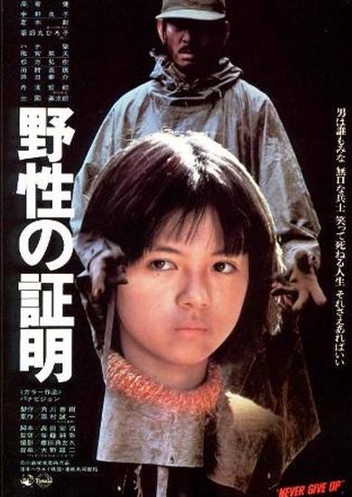 yakusimaruhiroko