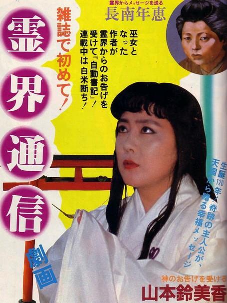 yamamotomika