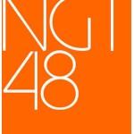 NGT48とは?劇場の場所って新潟のどこ?