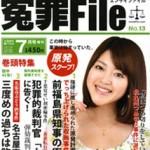 日本の冤罪事件に学ぶ!身を守るためにあなたが知っておくべきこと