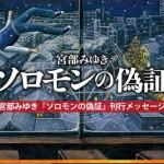 映画DVD ソロモンの偽証・あらすじ感想・キャスト相関図