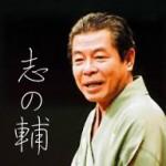 立川志の輔 文化放送ラジオ『落語でデート』 2015年02月08日