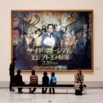 ナイトミュージアム3 エジプト王の秘密 ネタバレあらすじ