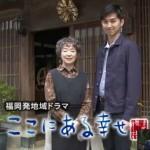涙ほろげる 『ここにある幸せ』 松田翔太主演 NHKドラマ 視聴ガイド