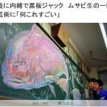 【感動】武蔵野美術大学の学生によるファンタジーなプロジェクト