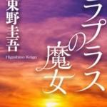 映画化決定!! ラプラスの魔女 東野圭吾 あらすじ解説