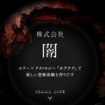 株式会社 闇サイト が、あらゆる意味でキテる件 ホラテクまじヤバい!!