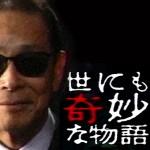 世にも奇妙な物語 2015年4月11日 25周年スペシャル・春の巻