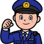 警察官の階級~ドラマ映画アニメのあの人は?