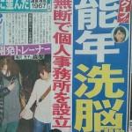 能年玲奈洗脳騒動にみる岩井志麻子マインドコントロール恐怖