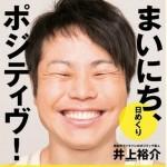 """井上裕介 ブログが""""今だけ""""熱い!まいにちボジティブモテ男"""