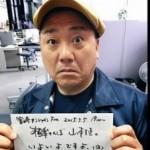 山本圭壱 ラジオいよいよですよ 天下無敵のバカ者復活!