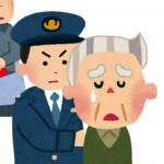 老人たちの性(さが)と裏社会