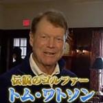 【感動実話】トムワトソン キャディ ブルースエドワーズ物語