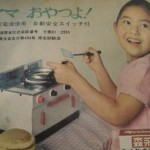 懐かしい昭和のおもちゃ ママレンジ 画像・動画・CMまとめ