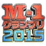 M-1グランプリ2015年 王者決定!は誰だ!? 今から予想してみるスレ