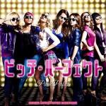テンアゲ映画 『ピッチパーフェクト』 日本公開で後悔する人しない人?