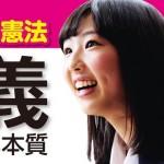 内山奈月 慶應の才女『憲法主義』が国会招致や赤旗にも影響を与えてる件