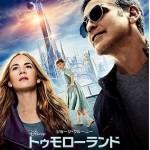 映画『トゥモローランド』 町山智浩の解説/ネタバレ・あらすじ・ 批評