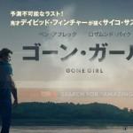 映画『ゴーン・ガール』 町山智浩の解説/ネタバレ・あらすじ・ 批評