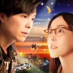 映画 『ラブ&ピース』 町山智浩の解説/ネタバレ・あらすじ・ 批評
