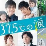 『37.5℃の涙』 ドラマ キャスト・あらすじ・人物相関図