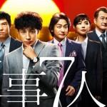 刑事7人 東山主演ドラマ キャスト・あらすじ・人物相関図