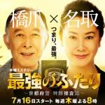 最強のふたり~京都府警 特別捜査班 キャスト人物相関図 テレビ朝日ドラマ
