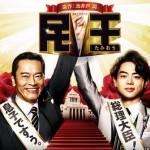 高橋一生 菅田将暉出演で話題 『民王』 ドラマ キャスト・人物相関図