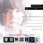 東京無国籍少女 ネタバレ・あらすじ・人物相関図