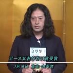 又吉直樹 芥川賞受賞おめでとう!2015年7月16日(動画あり)