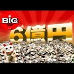 ブラック企業派遣社員がtoto BIG 宝くじを当てた方法