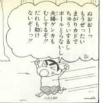 クレヨンしんちゃんの感動秘話 ~ 不思議な軍手の巻