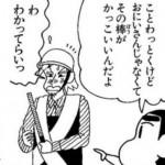 クレヨンしんちゃんの感動秘話 ~ 工事現場のおにいさん