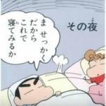 クレヨンしんちゃんの感動秘話 空飛ぶフートン