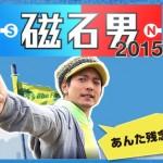 磁石男 2015ドラマSP あらすじ・キャスト・人物相関図