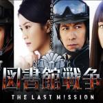 図書館戦争 THE LAST MISSION あらすじ・キャスト人物相関図