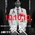 破裂|NHK 医療サスペンスドラマ|あらすじ キャスト 人物相関図