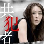 松本清張特別ドラマ『共犯者』あらすじ・キャスト人物相関図