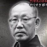 安岡正篤~昭和を裏で操った男の無力有名の生涯