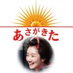 『あさが来た』第137話 ~ ネタバレ・あらすじ まとめ