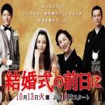 香里奈主演感動ドラマ『結婚式の前日に』あらすじ・キャスト人物相関図